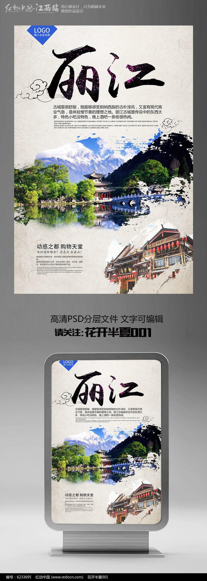 丽江旅行海报设计图片