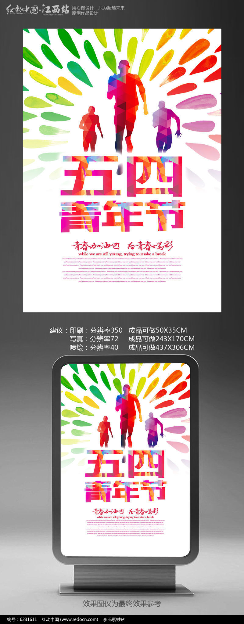 时尚创意54青年节宣传海报设计图片
