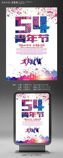 时尚唯美创意54青年节宣传海报设计