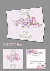 手绘粉色玫瑰女性活动邀请函
