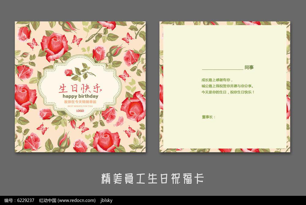 手绘红玫瑰围绕员工生日贺卡