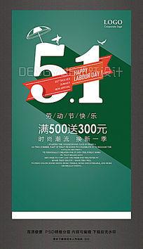 五一劳动节活动海报背景设计