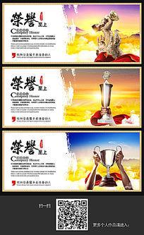 中国风第一品牌荣誉榜展板