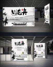 中国风端午海报设计
