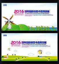 2016活动背景卡通背景板