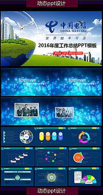 2016年中国电信天翼4G工作汇报PPT