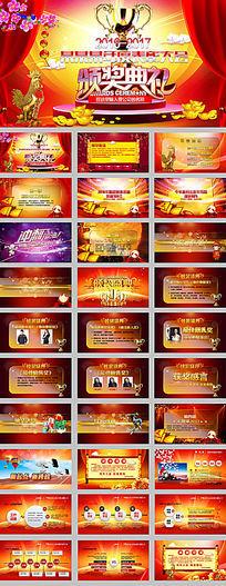 2017鸡年颁奖典礼颁奖盛典ppt模板