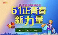 51正青春新力量海报设计