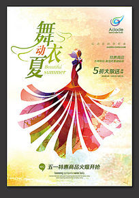 炫彩时尚夏季海报