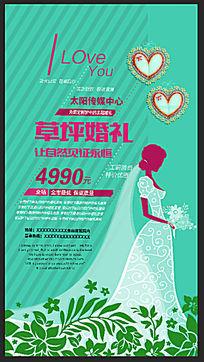 草坪婚礼宣传海报