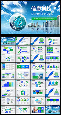 城市信息网络科技PPT模板
