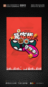 吃货美食节宣传海报