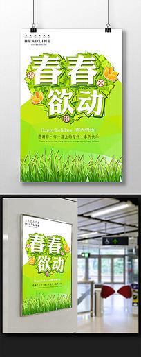 春季春春欲动主题活动海报