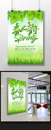 春之韵宣传海报psd分层素材