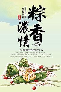 端午节粽香浓情海报