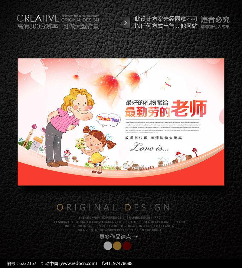 感恩教师节海报设计图片