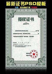 公司企业授权证书模板代理商合约psd文件