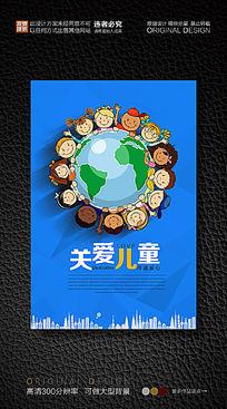 关注世界贫困儿童公益海报