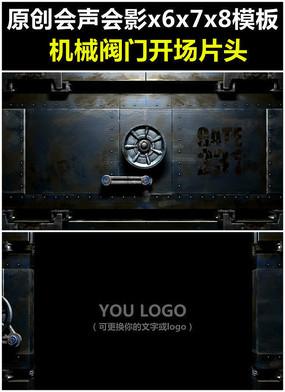 会声会影X6X7X8X9机械阀门LOGO片头模板