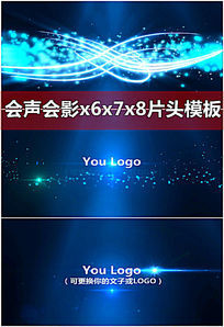 会声会影X6x7x8x9模板光效LOGO演绎片头