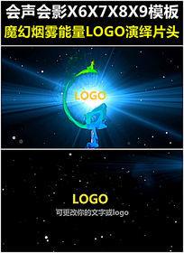 会声会影魔幻烟雾能量LOGO演绎片头模板