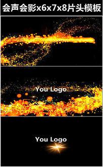 会声会影x6x7x8x9震撼光效logo演绎片头模板