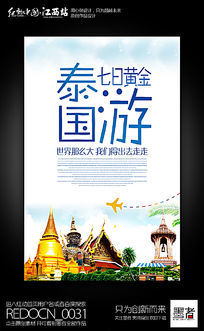 简约创意泰国七日游宣传海报设计