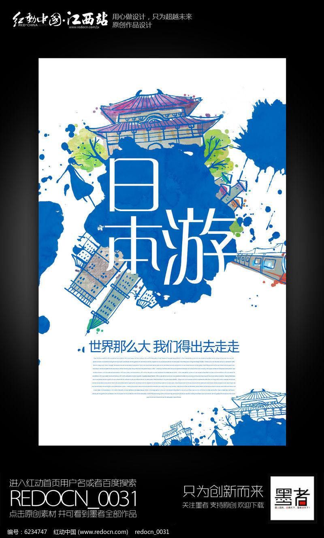 日本游宣传海报设计PSD素材下载 海报设计图片