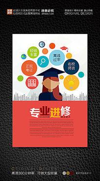 教育培训机构宣传海报