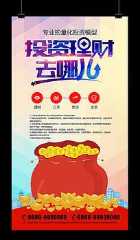 金融投资理财公司商务活动海报