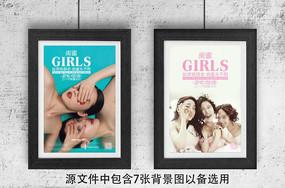 酒吧妇女节闺蜜海报设计