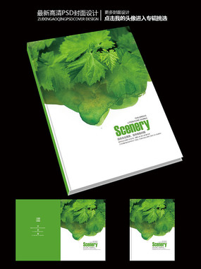 绿色农产品绿色食品保健品宣传画册封面