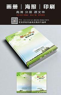 绿色手册封面素材
