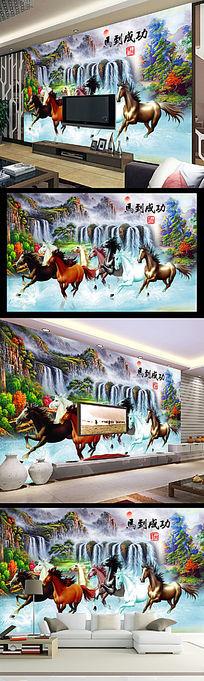 马到成功中式山水瀑布电视背景墙装饰画