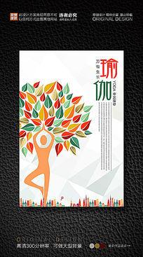 瑜伽美体创意宣传海报