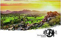 农耕文化海报