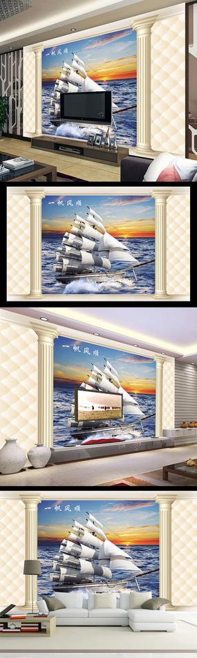 欧式风格罗马柱3D一帆风顺电视背景墙
