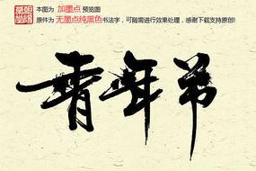青年节主题书法字体 PSD