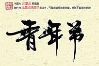 青年节主题书法字体