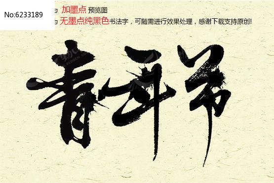 青年节手写艺术字