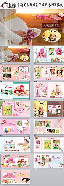 清新宝宝满月百日宴周岁生日成长记录动态视频电子相册PPT模板下载
