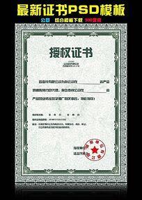 企业授权证书PSD分层图