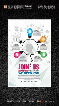 室内设计公司创意招聘海报
