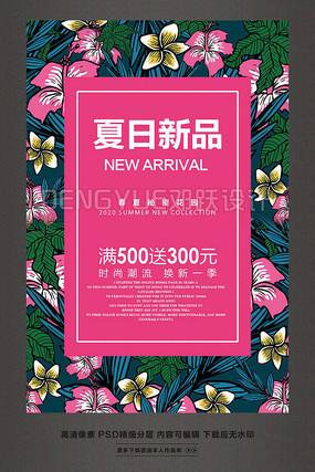 时尚潮流夏日新品海报