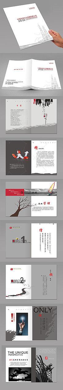 时尚创意广告公司画册设计
