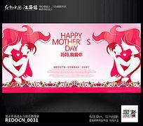时尚创意妈妈我爱你母亲节宣传海报设计