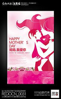 时尚创意母亲节宣传海报设计PSD分层