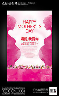 时尚创意母亲节主题宣传海报设计