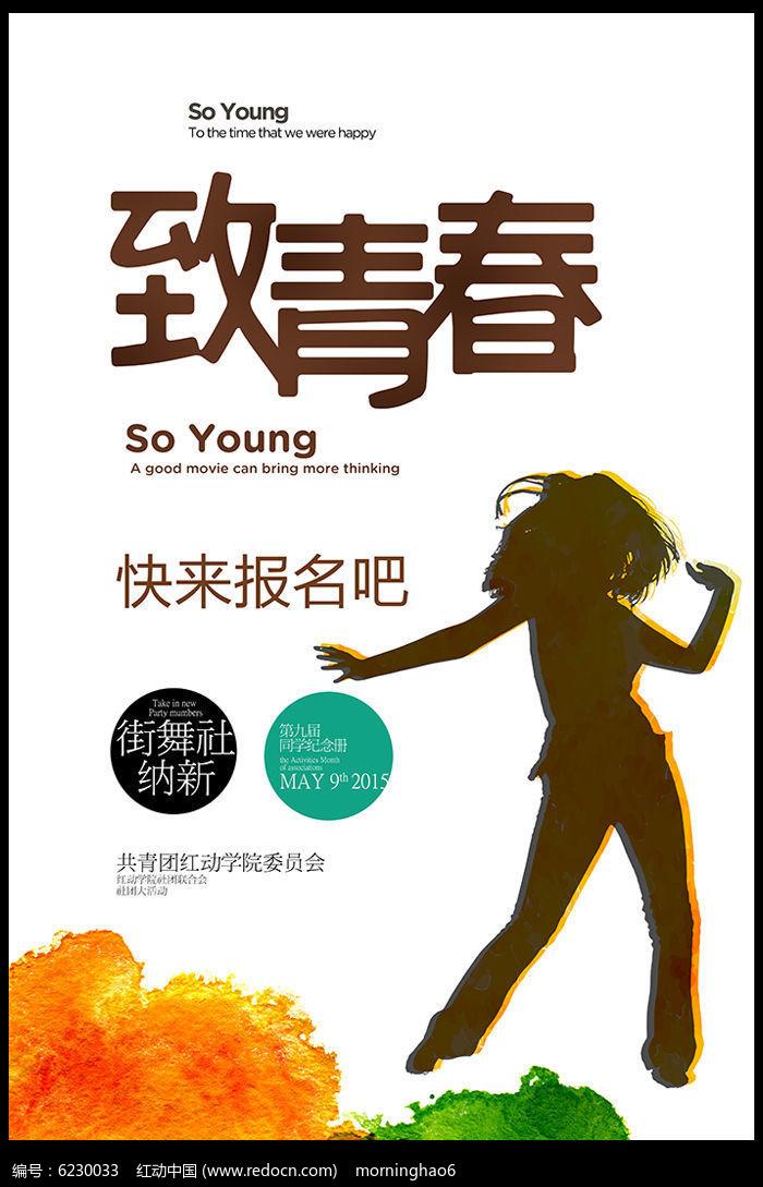 时尚致青春街舞招新海报