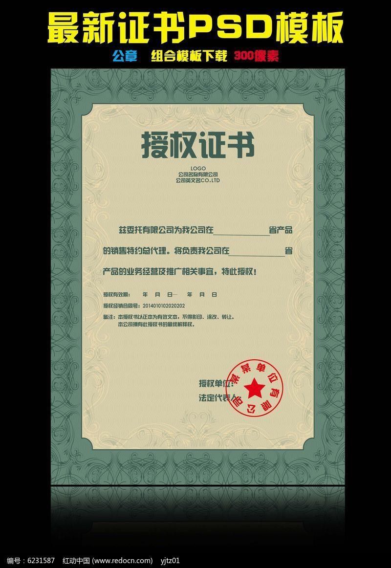 证书模板 企业授权书 经销商授权书 授权书边框 品牌授权书 产品授权